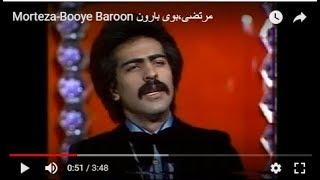 Morteza-Booye Baroon مرتضی،بوی بارون