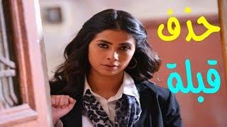 السبب الحقيقى لحذف قبلة روبى وأحمد داود فى مسلسل أهو ده اللي صار