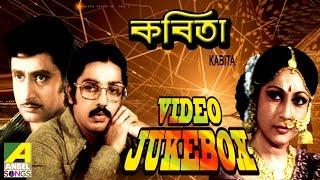 Kabita | কবিতা | Bengali Movie Songs Video Jukebox | Mala Sinha, Kamal Hasan, Ranjit Mullick
