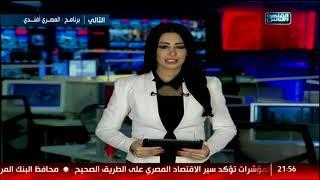 نشرة العاشرة من القاهرة والناس 17 ديسمبر