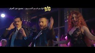 """اغنية كلامنا /- احمد سعد """" مصطفي ابو سريع  """" الراقصة اوكسانا /- فيلم علي وضعك"""