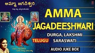 Amma Jagdeeshwari By Nitya Santoshini I Full Audio Songs Juke Box