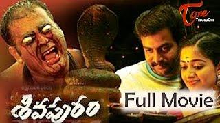 Sivapuram Telugu Full Movie HD | Prithviraj, Kavya Madhavan | #TeluguMovies