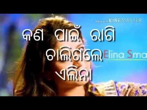 Xxx Mp4 Elina Kan Pain Ragi Chaligale By Odia Music247 3gp Sex