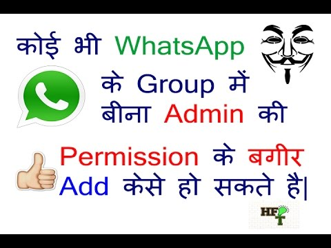 How To Create Whatsapp Group Link | Automatically Group Join Without Admin Permission |