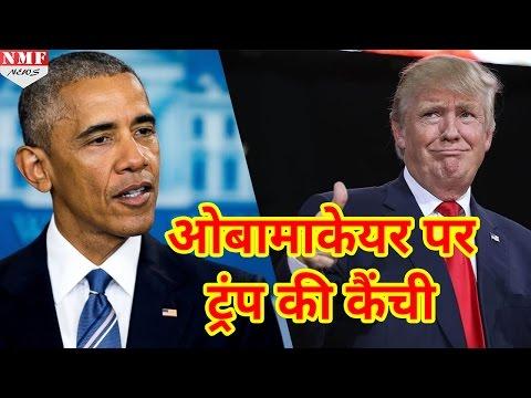 President बनते ही Donald Trump ने Obama Care पर चलाई कैंची
