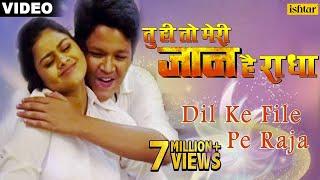 Dil Ke File Pe Raja Full Video Song | Tu Hi To Meri Jaan Hain Radha | Rishabh Kashyap, Tanushree |