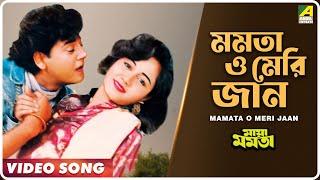 Mamata O Meri Jaan | Maya Mamata | Bengali Movie Song | Tapas Pal, Chumki Choudhury