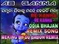 JAMUNA JIBAKU MATE (ODIA BHAJAN REMIX SONG)#HD SONG#EDIT BY AD