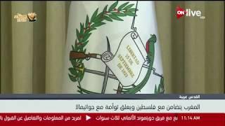 المغرب يتضامن مع فلسطين ويعلق توأمة مع جواتيمالا