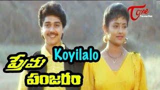 Prema Panjaram Movie Songs   Koyilalo Video Song   Harish, Ranjitha