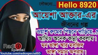 Aysha Akter - Jiboner Golpo - Hello 8920 - by Radio Special
