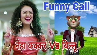 Neha kakker Vs billu Funny Call and Comedy