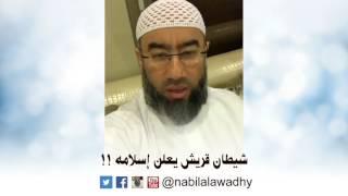 شيطان قريش يعلن إسلامه نبيل العوضي يروي قصته في سناب شات