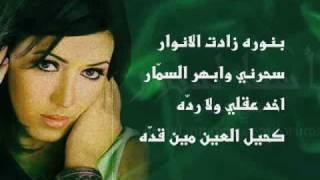 Asma Lmnawar - Kahil El Ein (Official Lyric Clip) | أسما لمنور - كحيل العين