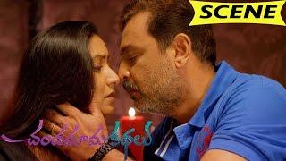 Naresh Lip-Lock With Amani - Romantic Love Scene - Chandamama Kathalu Movie Scenes