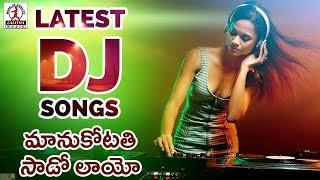 New Banjara DJ Songs | Manukotathi Saado Laayo Banjara DJ Song | Lalitha Audios And Videos