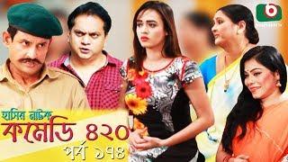 দম ফাটানো হাসির নাটক - Comedy 420   EP - 174   Mir Sabbir, Ahona, Siddik, Chitrolekha Guho, Alvi