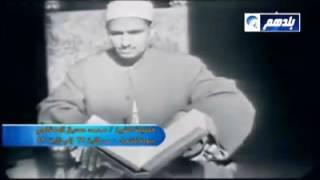 تلاوة نادرة للشيخ محمد صديق المنشاوي على التليفزيون المصري