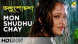 Mon Shudhu Chay | Anushochana | Bengali Movie Romantic Video Song | Raghab Chatterjee, Miss Jojo