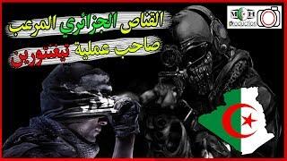 القناص الجزائري المرعب الذي تريد اخفائه المخابرات الجزائرية عن وسائل الاعلام