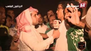 فرحة الجمهور السعودي بعد تحقيق المنتخب للفوز أمام العراق #برنامج_الملعب