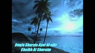 1/2. Ruqia Sharyia Ayat Al sihr - cheikh Al shuraim