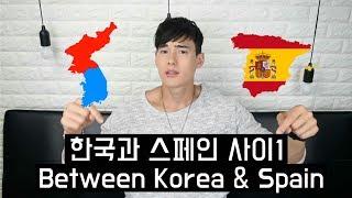 한국과 스페인 사이 / Between Korea & Spain