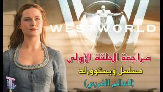 ويستوورلد: مراجعة الحلقة الاولى من مسلسل العالم الغربي
