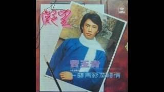 費玉清 - 晚安曲 / Good Night Song (by Yu-Qing Fei)