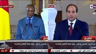 عين علي البرلمان - قمة بين الرئيس السيسي ورئيس غينيا لبحث التعاون المشترك بين البلدين