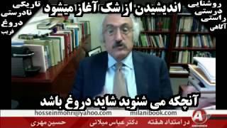 Abbas Milani, عباس ميلاني ـ حسين مُهري ؛