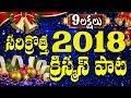 || Latest Telugu Christmas Song 2017 || Rajula Raju || 2017