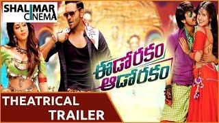 Eedo Rakam Aado Rakam Theatrical Trailer || Manchu Vishnu, Raj Tarun || Shalimarcinema