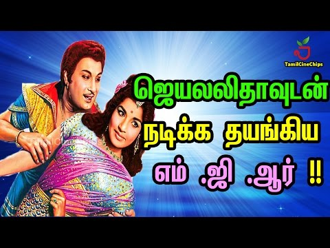 MGR hesitate to act with Jayalalitha !! | Tamil Cinema News | - TamilCineChips
