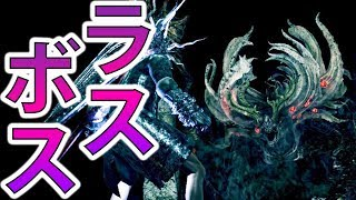 【ダクソ1/PC版】DLCラスボス!『深淵の主マヌス』-PART47-【ダークソウル1】