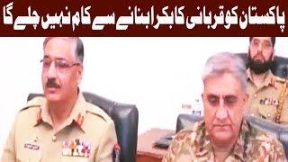 Pakistan Ko Qurbani Ka Bakra Bananey Se Kaam Nahi Chale Ga - Headlines 12 AM - 25 August 2017