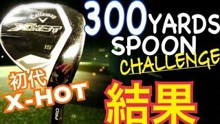 ゴルフ300ヤードスプーン(初代X-HOT)にエンペラーが挑戦Callaway 300yards Spoon CHALLENGE【Masataka】WGSLレッスンgolfドラコンドライバーパター