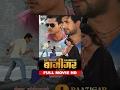 New Nepali Movie | BAAZIGAR | बाजिगर | Full Movie | Jeevan Luitel | Anu Shah | HD