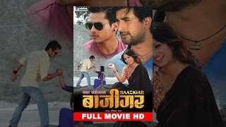 New Nepali Movie | BAAZIGAR | बाजिगर | Full Movie | Jeevan Luitel | Anu Shah | HD