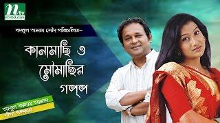 Bangla Natok: Kanamachi O Mouachir Goppo | Azad Abul Kalam, Dipa Khandakar