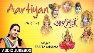 Aaartiyan Part 1 I BABITA SHARMA I Full Audio Songs Juke Box I T-Series Bhakti Sagar