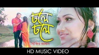 Dhole Dhole By Sabbir Zaman | HD Music Video 2017 | Laser Vision