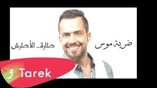 طارق الأطرش - ضربة موس 2015 / Tarek Al-Attrash - Darbet Mous 2015
