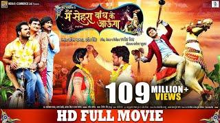 Main Sehra Bandh Ke Aaunga | Superhit Full Bhojpuri Movie | Khesari Lal Yadav, Kajal Raghwani