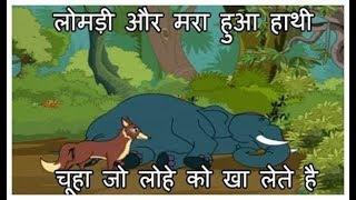 लोमड़ी और मरा हुआ हाथी | चूहा जो लोहे को खा लेते है | पंचतंत्र की कहानियों का संग्रह - ५