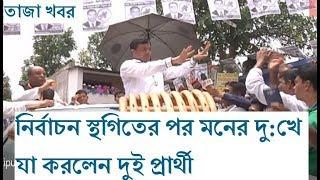 নির্বাচন স্থগিত হওয়ার পরও গাজিপুরে যা করলেন দুই প্রাথী। Gazipur city election 2018