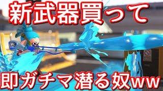 【スプラトゥーン2】新武器(スクイックリンα)実装直後にガチマに持ってくる奴www【ツトッキー】