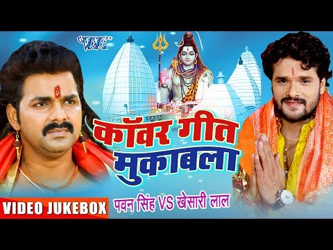 Xxx Mp4 TOP BHOJPURI कावर गीत मुकाबला 2017 Pawan Singh V S Khesari Lal Video JukeBOX Kawar Mukabala 3gp Sex