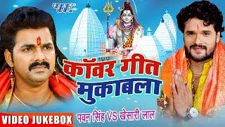 TOP BHOJPURI कावर गीत मुकाबला 2017 - Pawan Singh Vs Khesari Lal - Video JukeBOX  - Kawar Mukabala